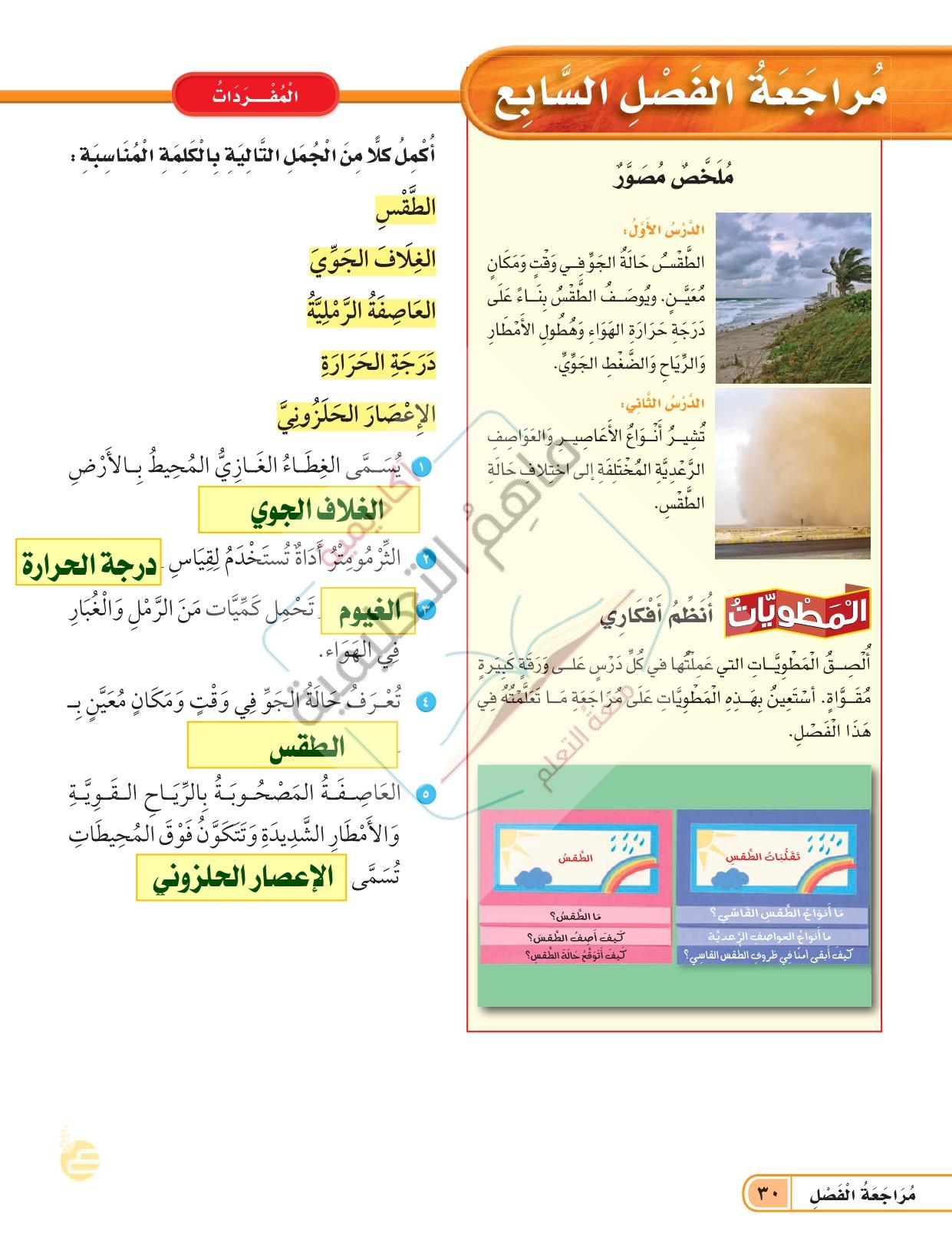 حل علوم ثالث ابتدائي الطقس وتقلباته صفحة 12 33