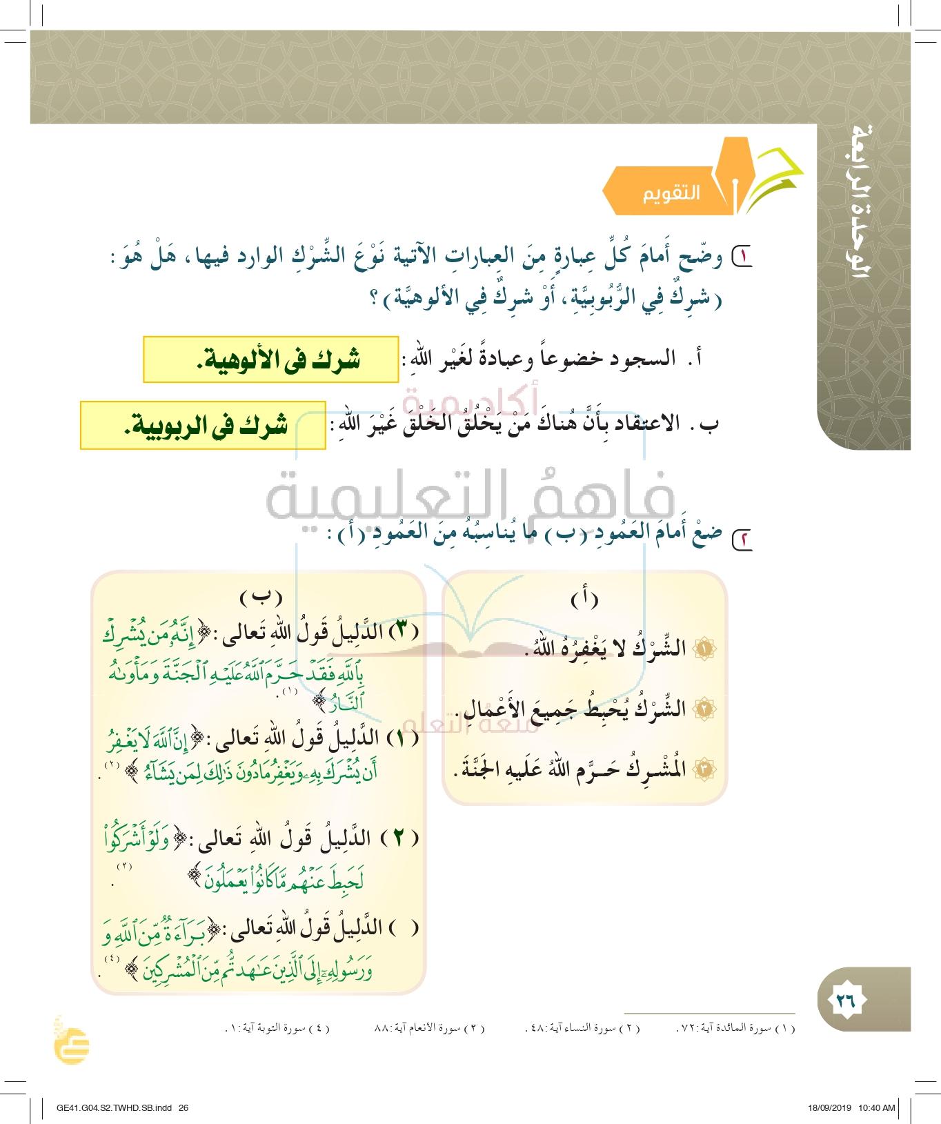 حل كتاب النشاط توحيد رابع الفصل الثاني