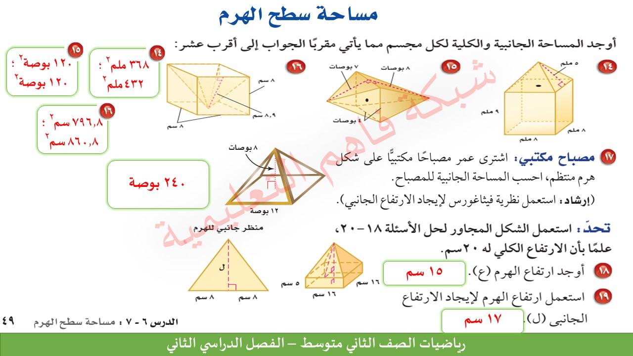 حل كتاب الرياضيات ثاني متوسط ف2 مساحة سطح المنشور والاسطوانة
