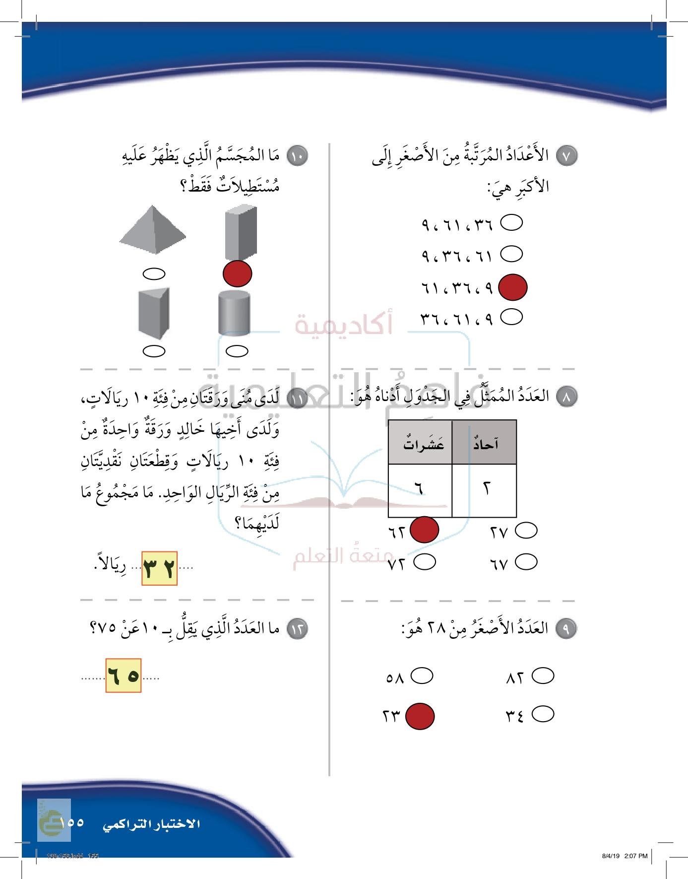 حل رياضيات أول ابتدائي النقود صفحة138 155