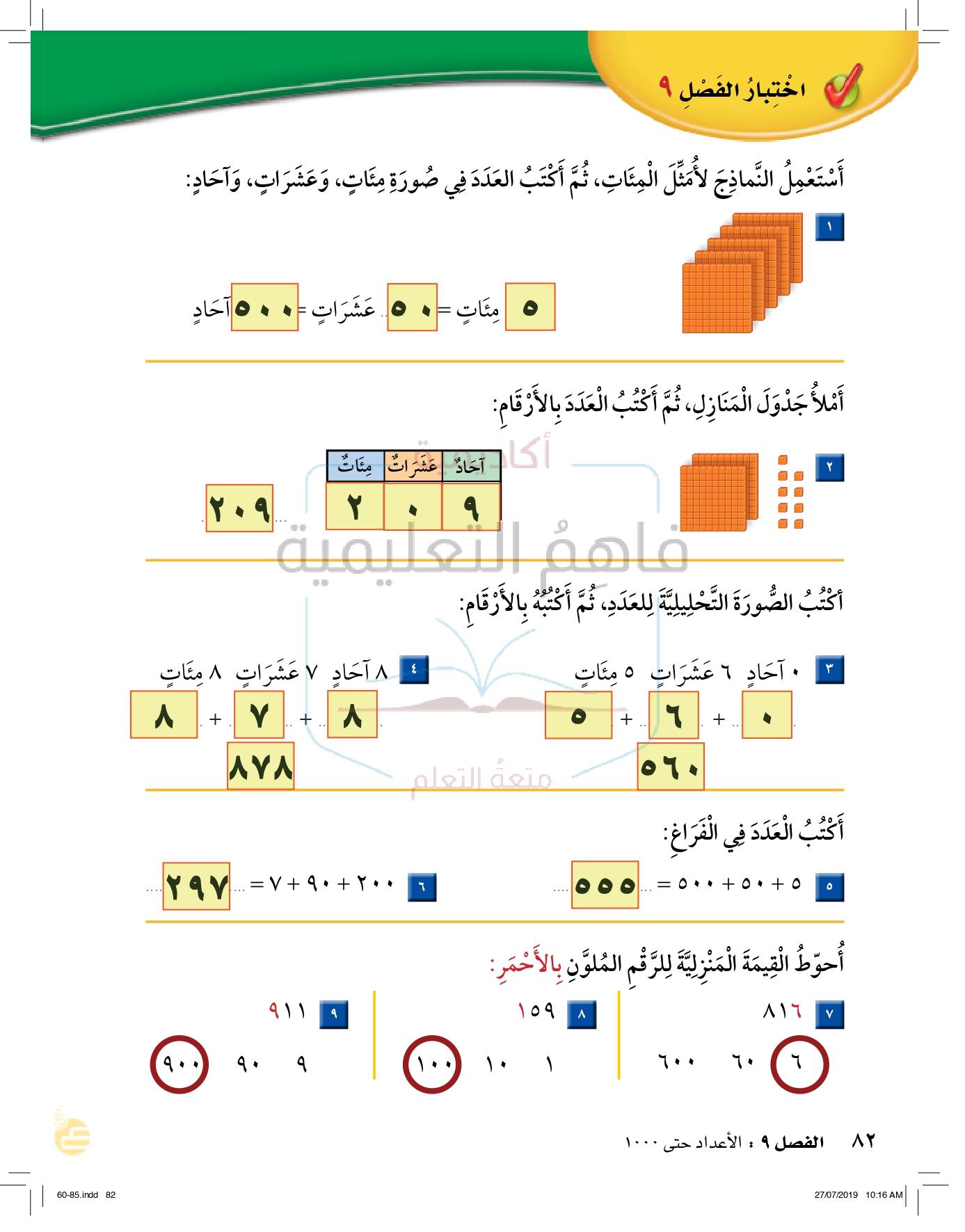 حل رياضيات ثاني ابتدائي الفصل الدراسي الاول