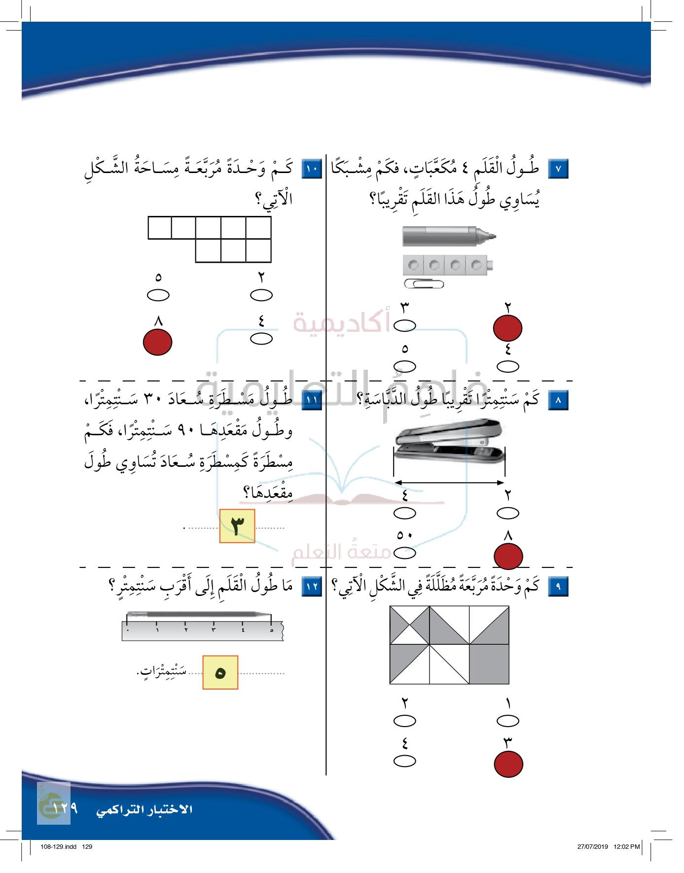 الرياضيات الفصل الاول حل كتاب ثاني ابتدائي