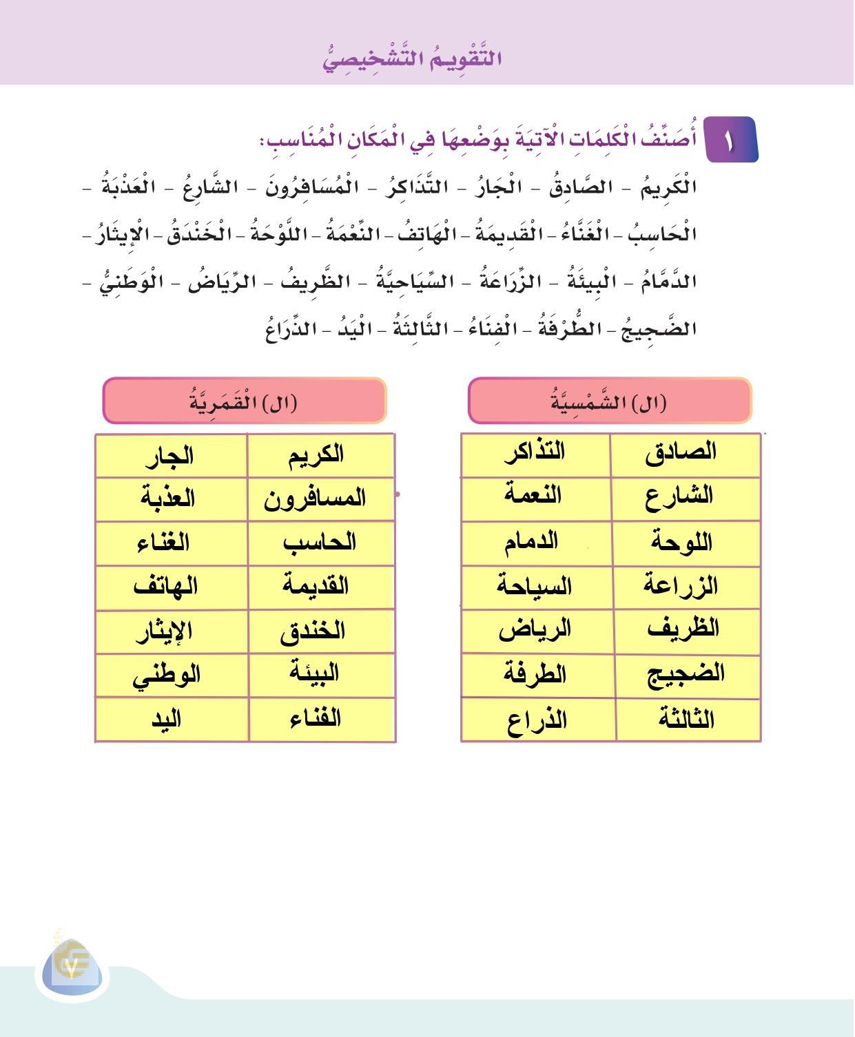 حل لغتي ثالث التقويم التشخيصي صفحة 7 14