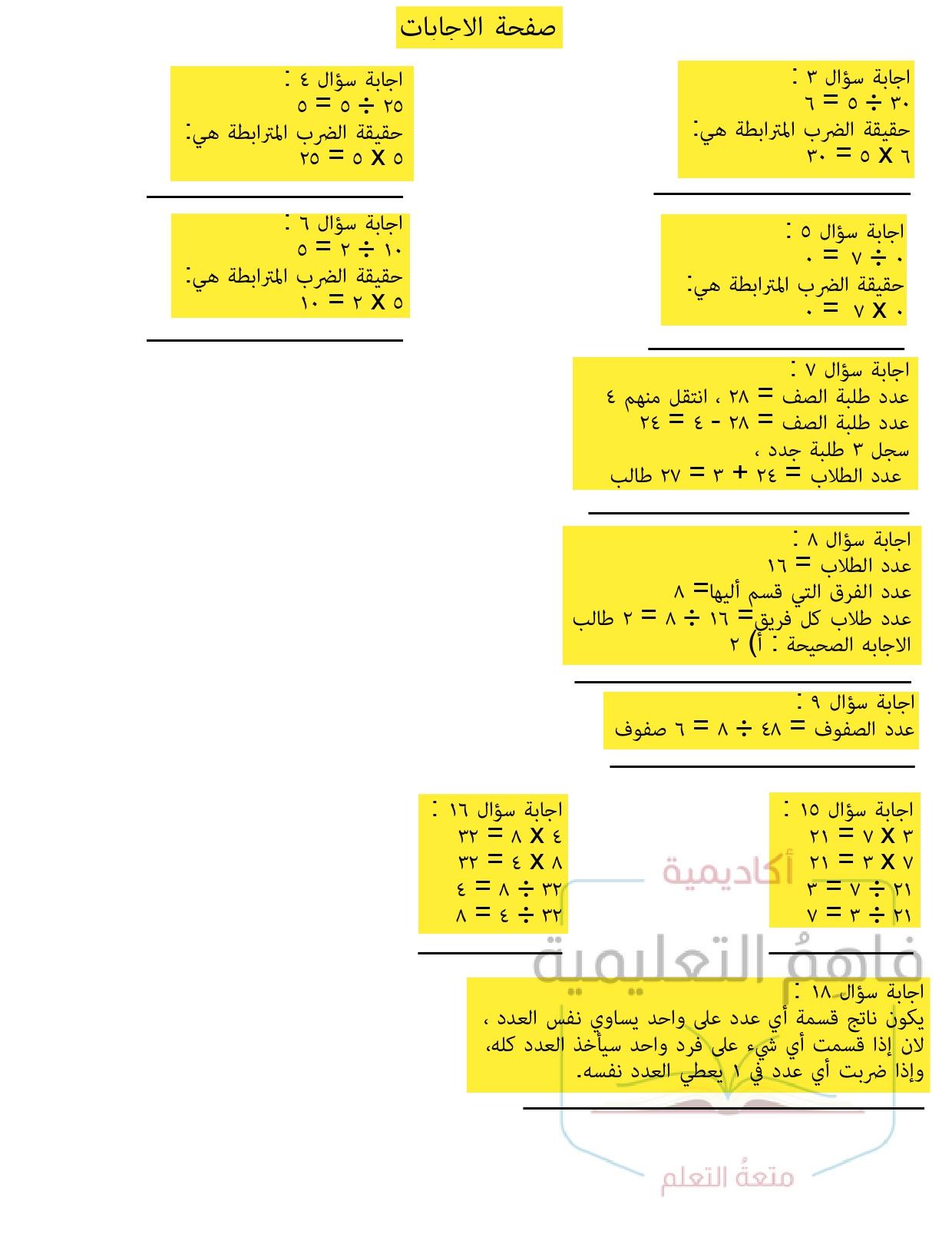 حل كتاب الرياضيات اول ابتدائي الاختبار التراكمي صفحة ٦٤