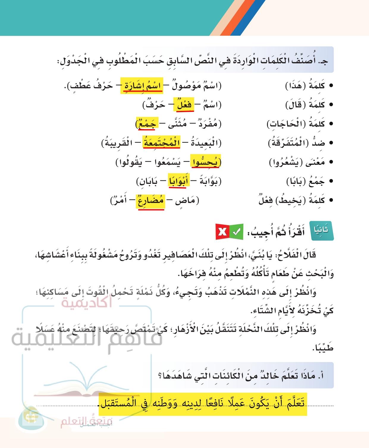حل لغتي ثالث حل أسئلة التقويم التجميعي 6 أحب العمل صفحة 98 102