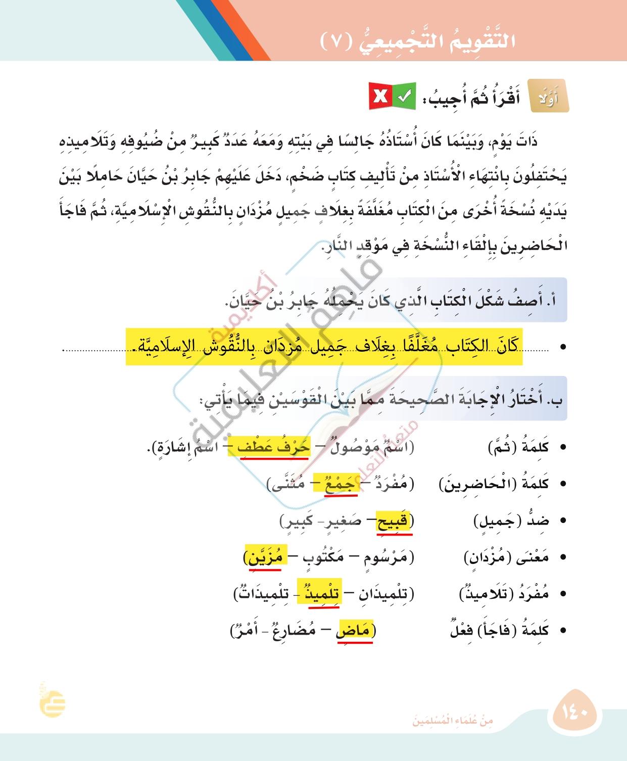 حل لغتي ثالث حل أسئلة التقويم التجميعي 7 من علماء المسلمين صفحة 140 146