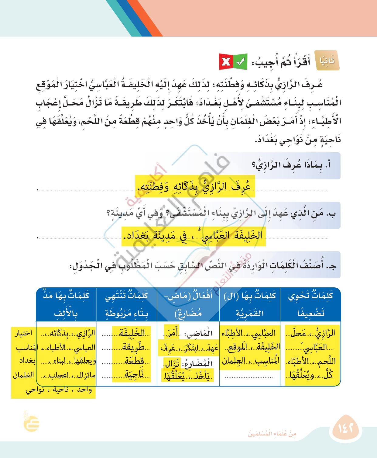 حل تمارين لغتي ثالث ابتدائي الفصل الثاني