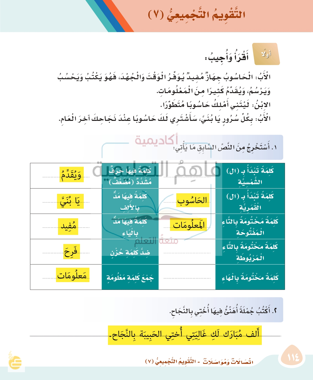 حلول لغتي ثاني ابتدائي