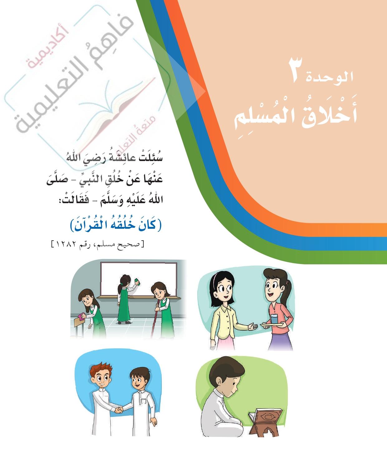 حل لغتي ثالث ابتدائي الوحدة الثالثة أخلاق المسلم صفحة 86 120