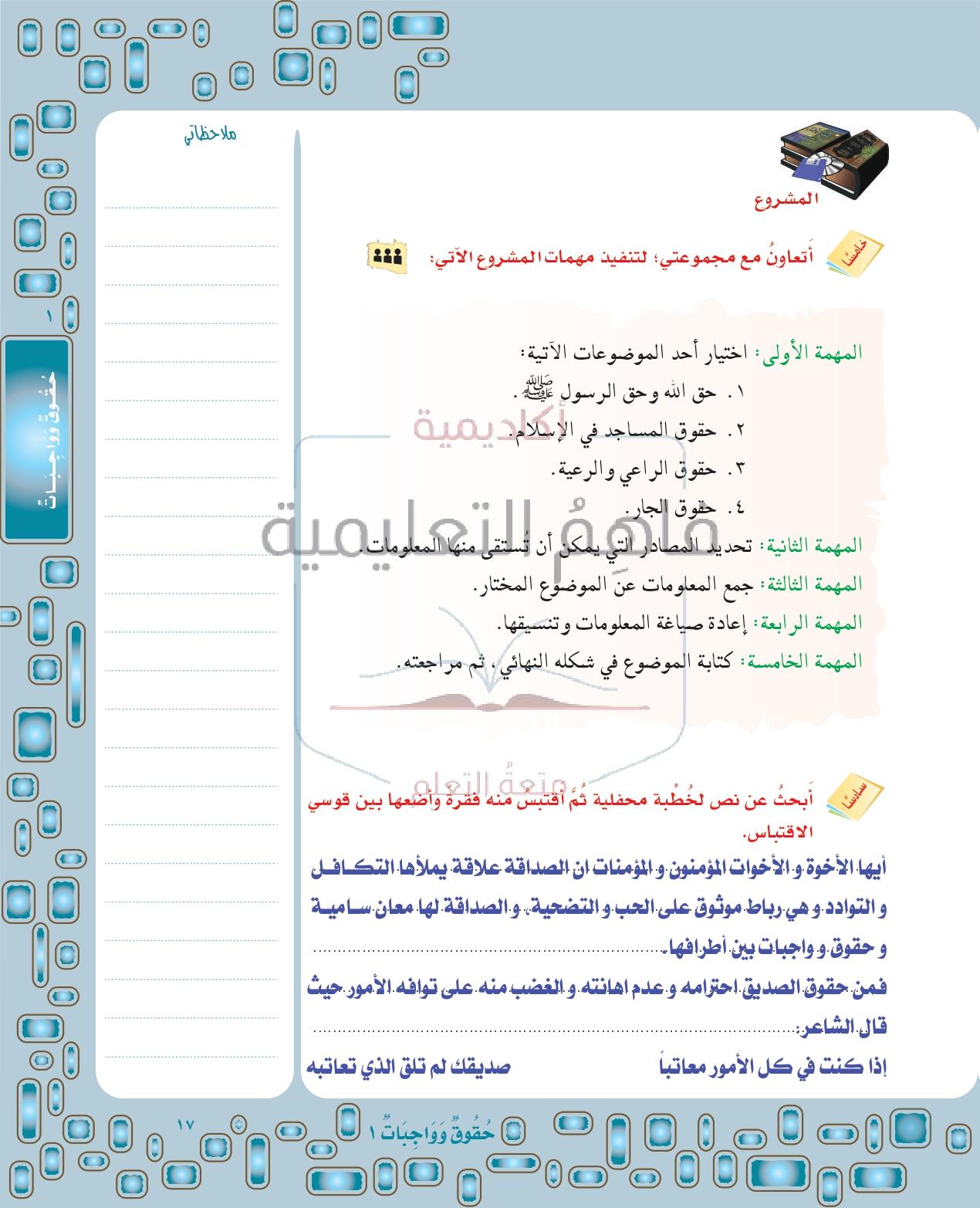 حل لغتي ثالث متوسط الوحدة الأولى حقوق وواجبات صفحة 12 102