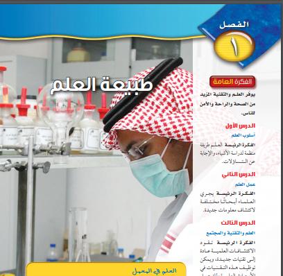 حل كتاب العلوم الفصل الأول طبيعة العلم