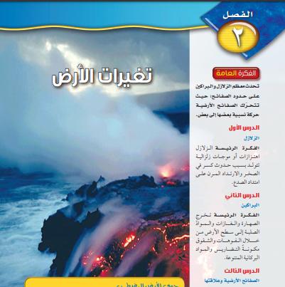 حل كتاب العلوم الفصل الثاني تغيرات الأرض