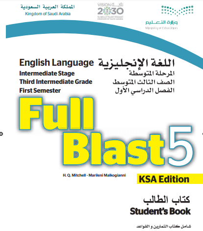 شرح انجليزي ثالث متوسط Full blast 5 شرح مفصل