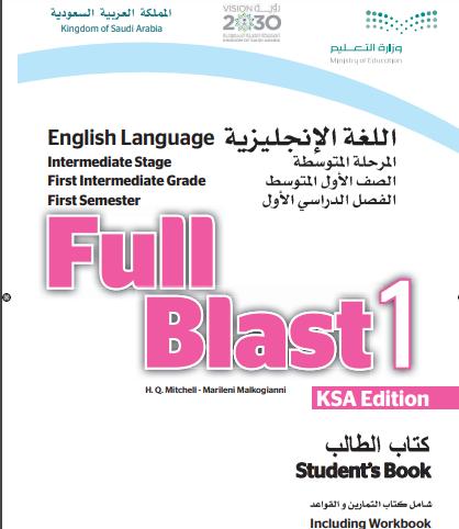 شرح انجليزي أول متوسط Full Blast 1 شرح تفصيلي ومكثف