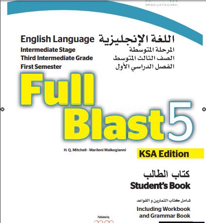 حل كتاب Full blast 5 ثالث متوسط