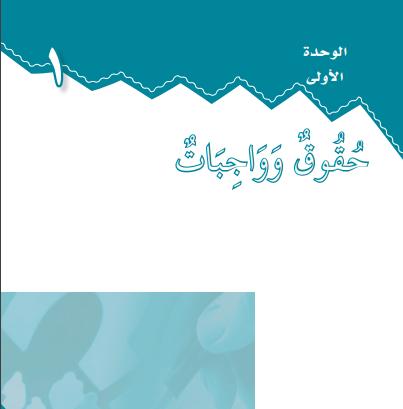حل لغتي ثالث متوسط – الوحدة الأولى – حقوق وواجبات – صفحة 12-102