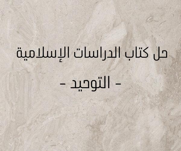 حل كتاب الدراسات الإسلامية | التوحيد للصف السادس ابتدائي
