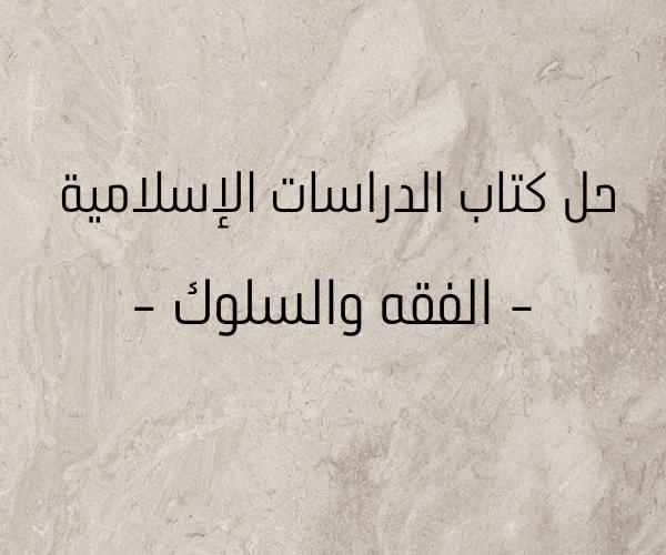 حل كتاب الدراسات الإسلامية | الفقه والسلوك للصف السادس ابتدائي