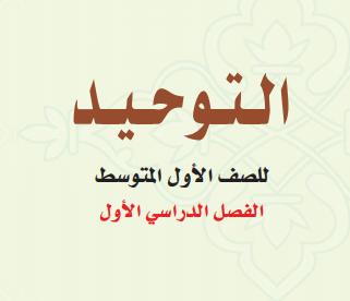حل كتاب التوحيد 1 م