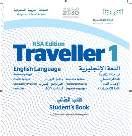 شرح Traveller 1 بنظام الوحدات الكاملة