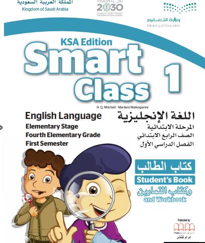 شرح انجليزي رابع ابتدائي Smart Class 1
