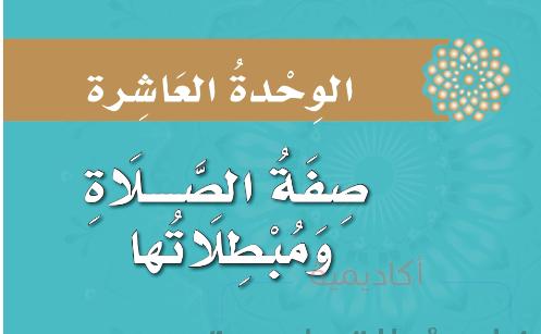 حل فقه وسلوك أول ابتدائي الوحدة العاشرة صفة الصلاة ومبطلاتها