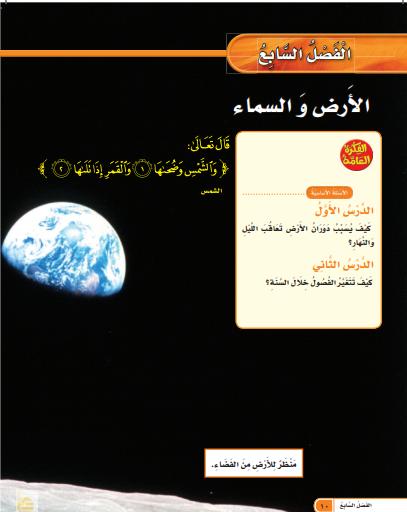 حل علوم ثاني ابتدائي ف 2