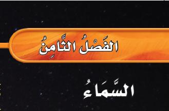 حل علوم ثاني ابتدائي الفصل الثامن السماء