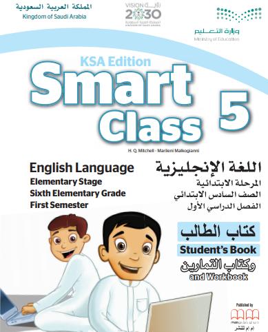 شرح انجليزي سادس الفصل الأول Smart class 5