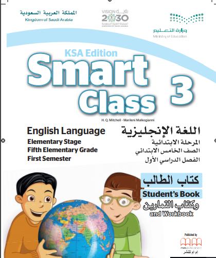 شرح انجليزي خامس ابتدائي Smart Class 3
