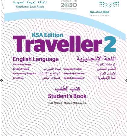 شرح Traveller 2 بنظام الوحدات الكاملة