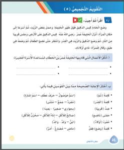 التقويم التجميعي لغتي ثالث ابتدائي اوراق عمل وقياس لمادة لغتي الجميلة ثالث ابتدائي الفصل الاول لعام
