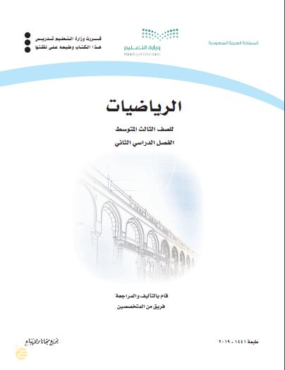 حل رياضيات ثالث متوسط | الفصل العاشر ا الاحصاء والاحتمال | صفحة 185-220