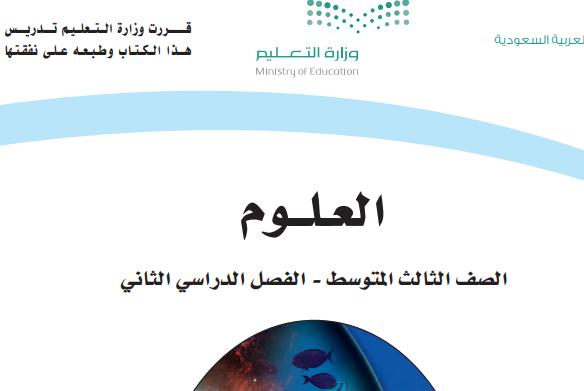 حل علوم ثالث متوسط – الفصل (8) – الوراثة – صفحة 50-72
