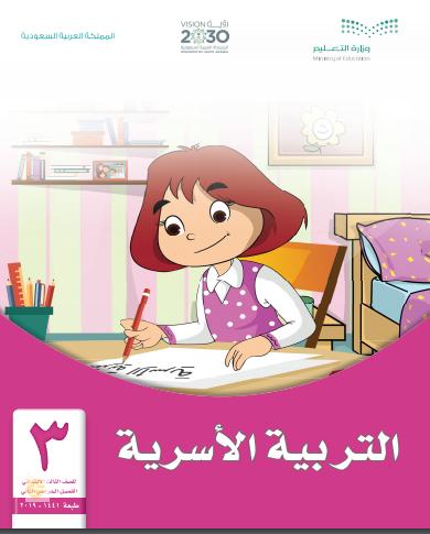 حل تربية اسرية ثالث ابتدائي الفصل الدراسي الثاني