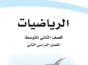 حل رياضيات ثاني متوسط | الفصل العاشر | الاحتمالات | صفحة 183 – 211