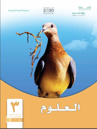 كتاب العلوم للصف الثاني ابتدائي الفصل الثاني