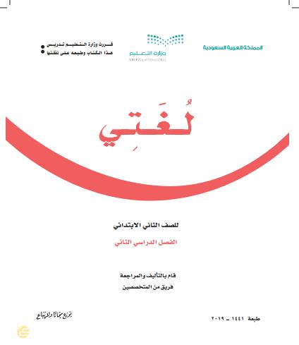 حل لغتي ثاني | حل التقويم التجميعي 8 | أُحب العمل | صفحة 148 – 150