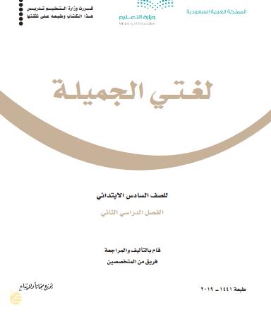 حل لغتي سادس | الوحدة الرابعة | الوعي الاجتماعي| صفحة 100-190