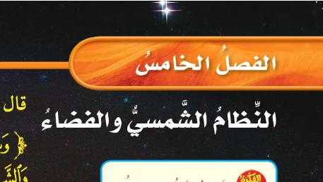 حل علوم رابع – النظام الشمسي والفضاء – صفحة 10-40