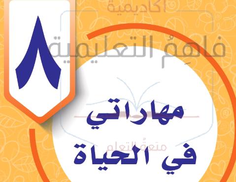 حل تربية اسرية – الصف الرابع – مهاراتي في الحياة – صفحة 28-41