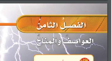 حل علوم خامس | العواصف والمناخ | صفحة 40 – 66