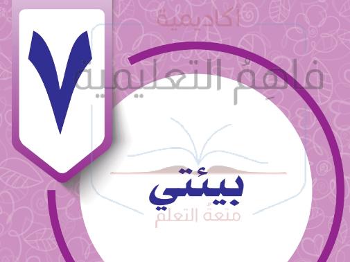 حل تربية اسرية – الصف الرابع – بيئتي – صفحة 13-25