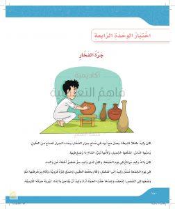 حل كتاب النشاط رياضيات رابع ف2 1436
