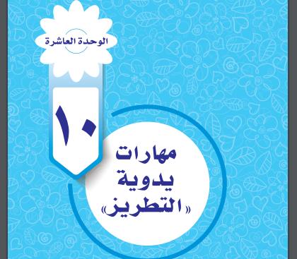 حل تربية اسرية خامس | مهارات يدوية التطريز | صفحة 63-77