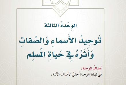 حل توحيد رابع – توحيد الأسماء والصفات – صفحة 8-22