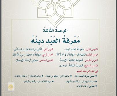 حل توحيد خامس | معرفة العبد دينه | صفحة 8-34