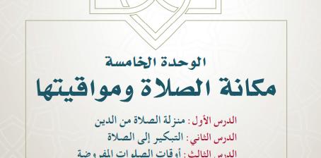 حل فقه رابع – مكانة الصلاة ومواقيتها – صفحة 8-34