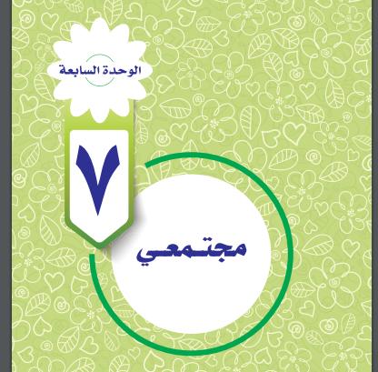 حل تربية اسرية خامس | مجتمعي | صفحة 10-25