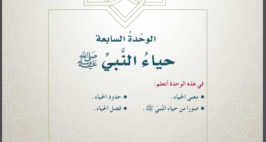 حل حديث خامس | حياء النبي صلى االه عليه وسلم | صفحة 94-104